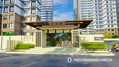 内蒙古房地产景观设计_和乐园