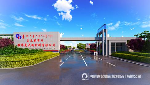 内蒙古工业厂区环境景观设计_雄伟光大总厂