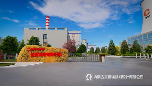 内蒙古电厂园林绿化设计_汇能集团长滩电厂